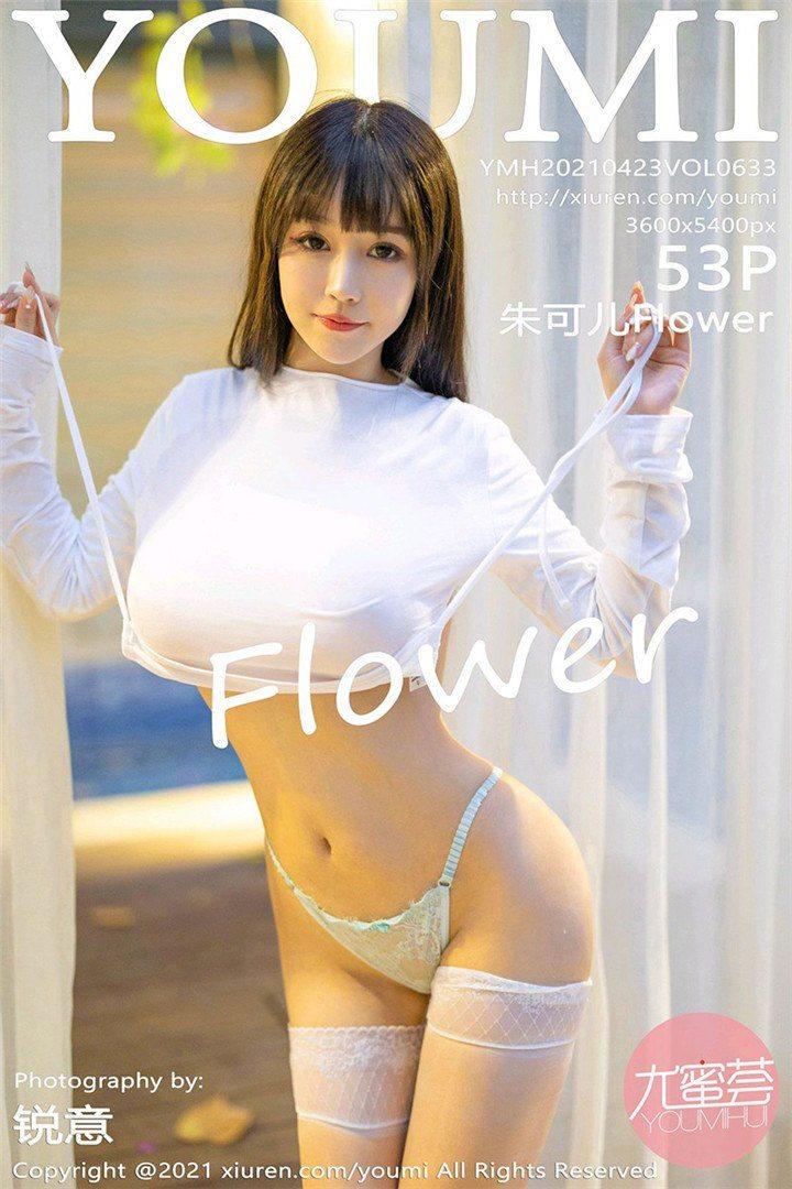 [YOUMI尤蜜荟]2021.04.23 VOL.633 朱可儿Flower[53+1P/481M]
