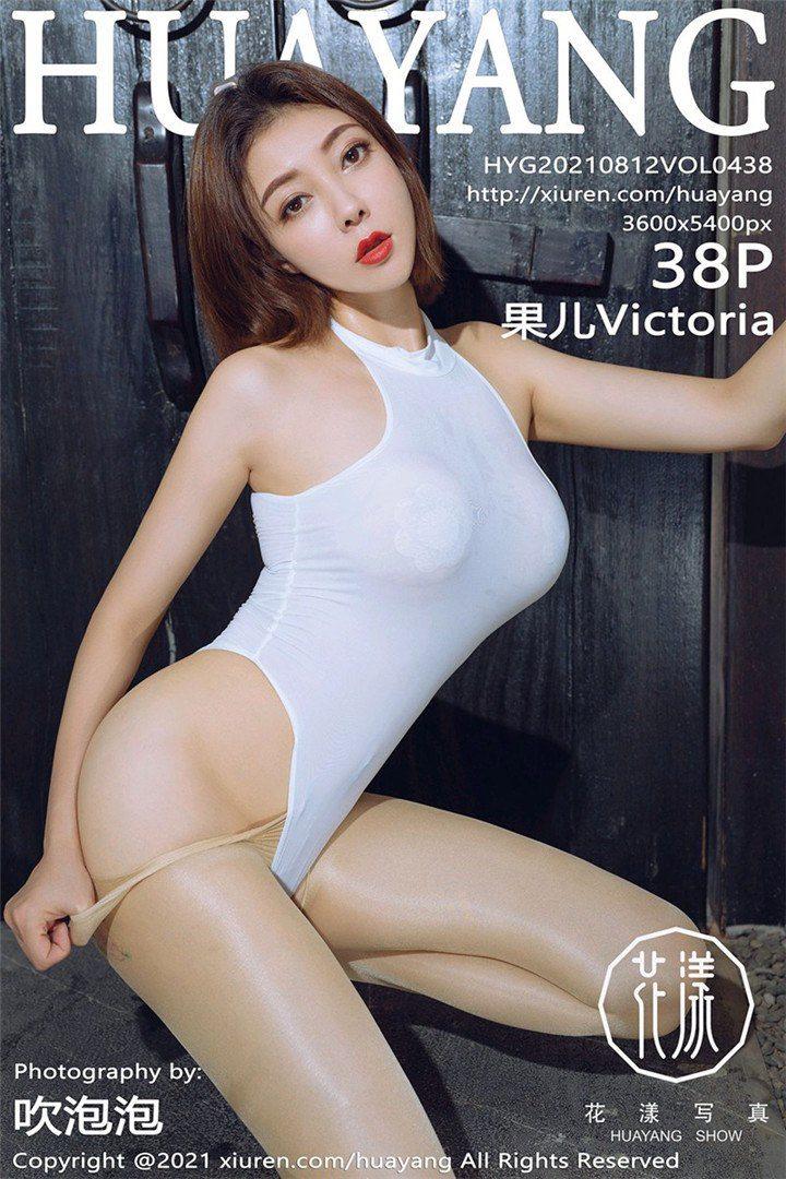 [HuaYang花漾]2021.08.12 VOL.438 果儿Victoria[38+1P/669M]