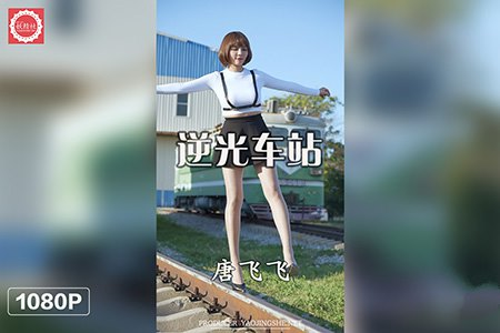 [妖精社视频]H2109《唐飞飞-逆光车站》[1V/459M]