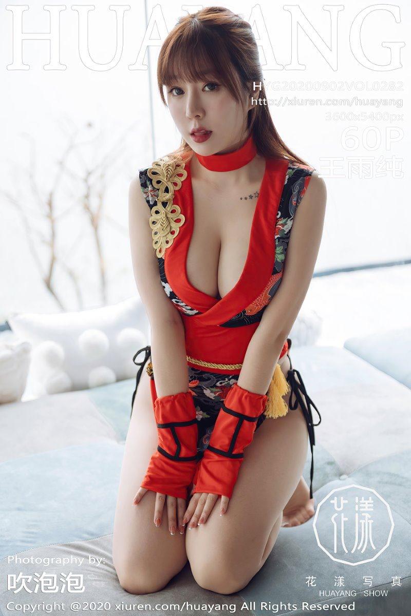 [HuaYang花漾show]2020.09.02 VOL.282 王雨纯[60+1P/542M]