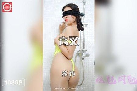 [妖精社视频]H2043《苏伟-高叉》[1V/322M]