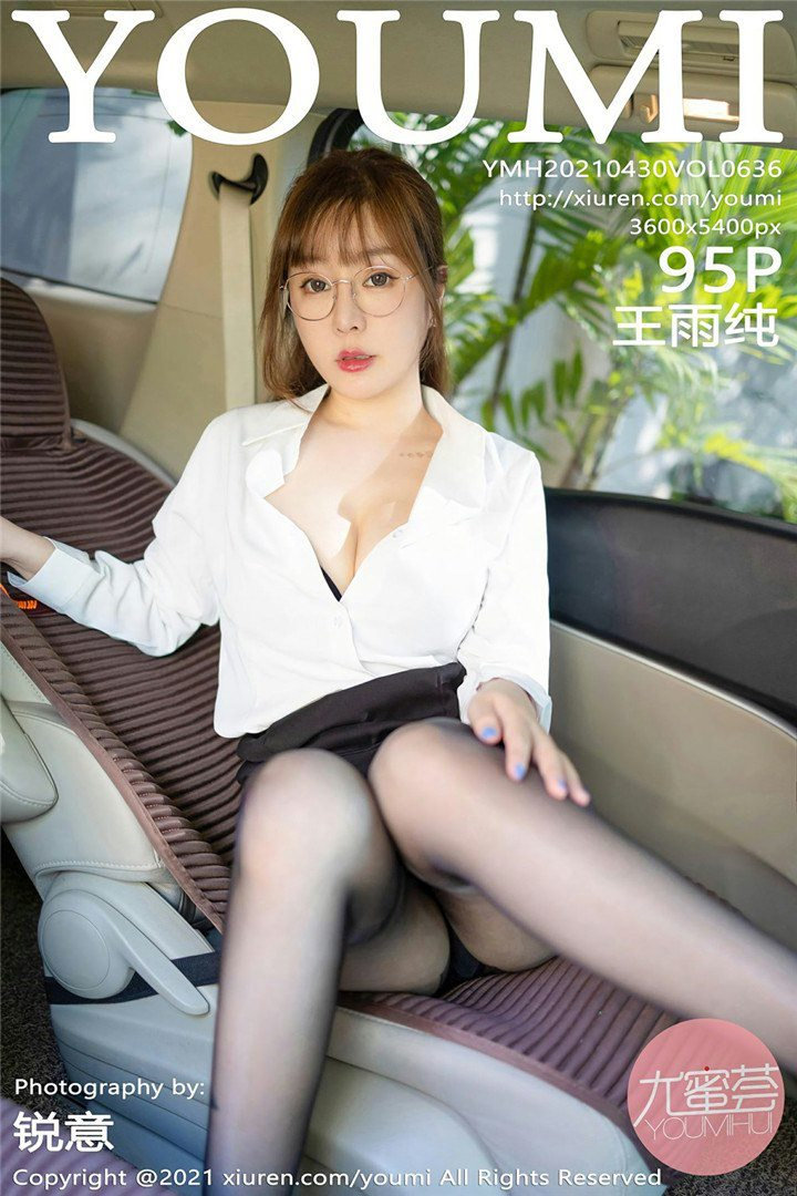 [YOUMI尤蜜荟]2021.04.30 VOL.636 王雨纯[95+1P/894M]
