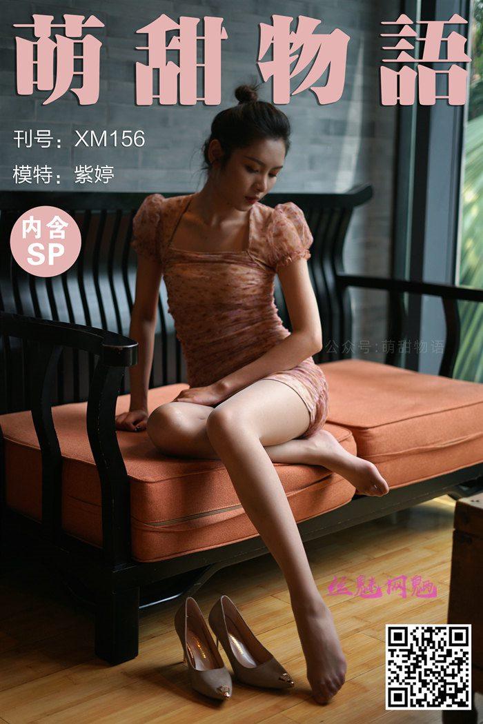 [萌甜物语]XM156《裙美人更美-紫婷》[100+1P+1V/998M]