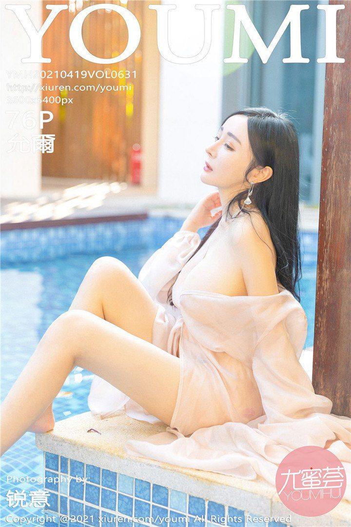[YOUMI尤蜜荟]2021.04.19 VOL.631 允爾[76+1P/667M]