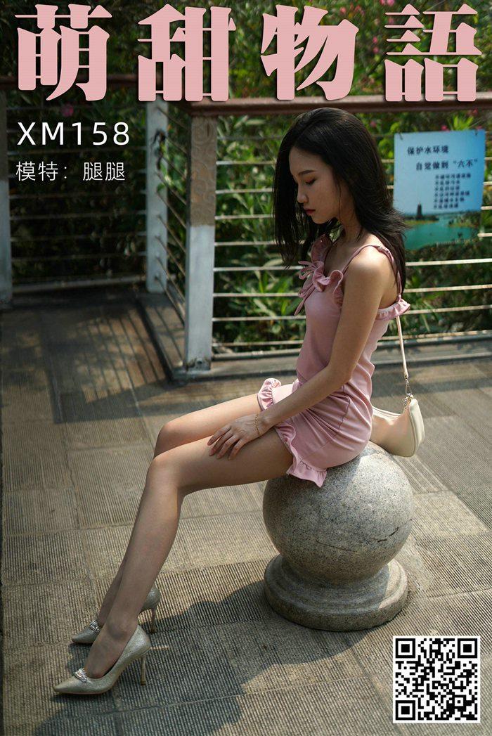 [萌甜物语]XM158《粉红女郎的春天-腿腿》[99+1P+1V/835M]