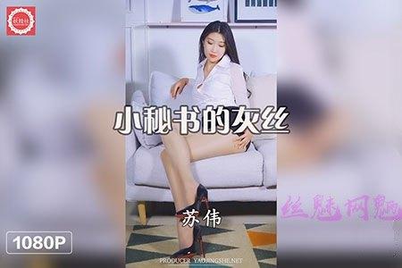 [妖精社视频]H2038《苏伟-小秘书的灰丝》[1V/251M]