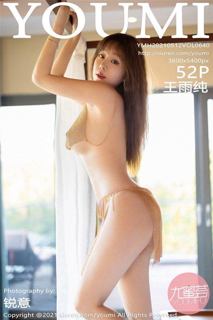 [YOUMI尤蜜荟]2021.05.12 VOL.640 王雨纯[52+1P/478M]