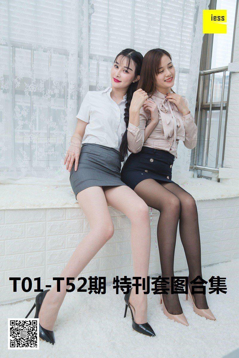 [IESS异思趣向]T01-T52特刊系列套图合集打包下载[52套/3G]