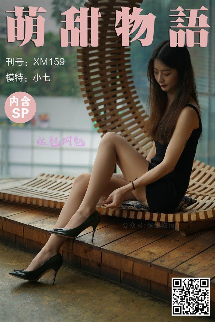 [萌甜物语]XM159《最美不过小七-小七》[103+1P+1V/992M]