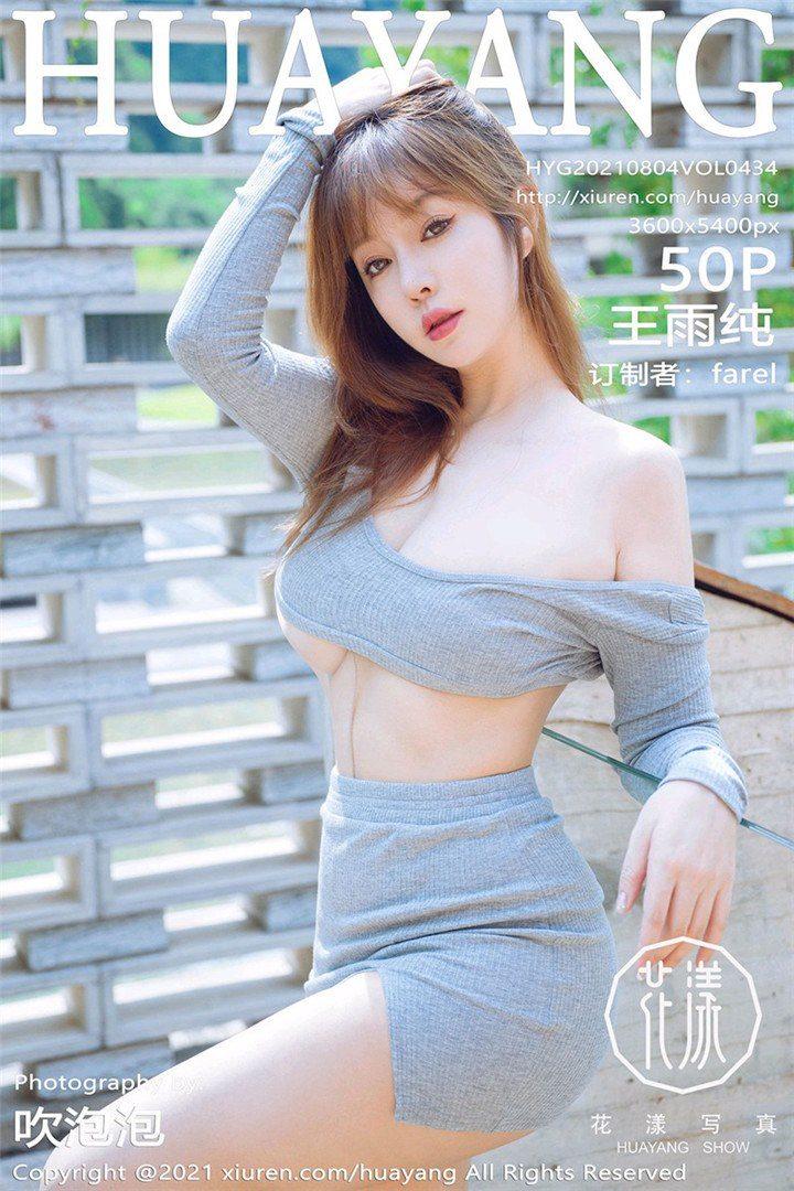 [HuaYang花漾]2021.08.04 VOL.434 王雨纯[50+1P/708M]