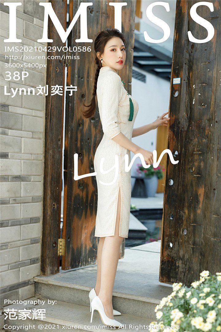 [IMISS爱蜜社]2021.04.29 VOL.586 Lynn刘奕宁[38+1P/385M]