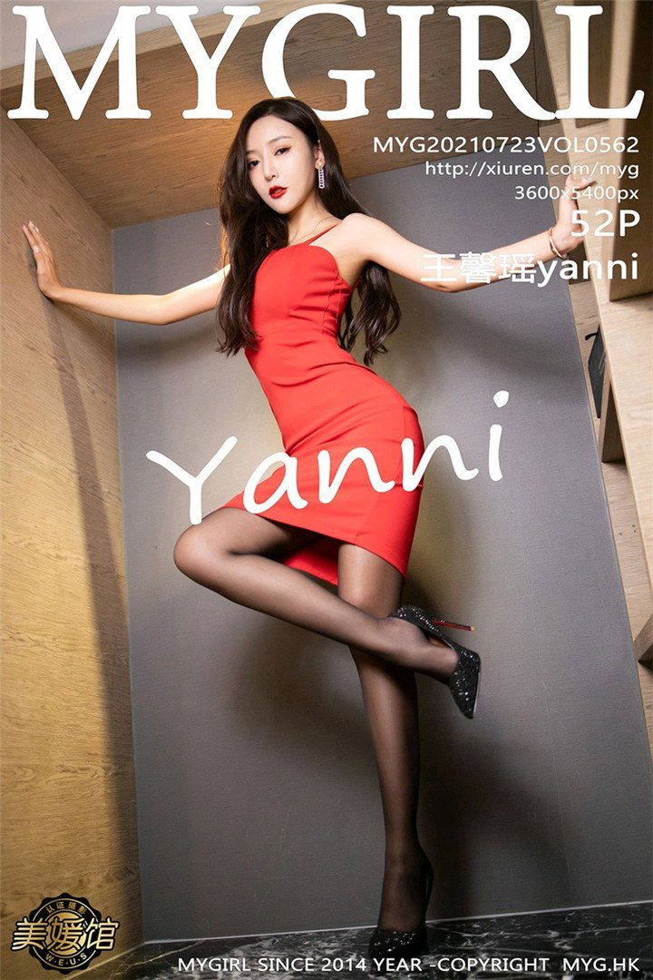 [MyGirl美媛馆]2021.07.23 VOL.562 王馨瑶yanni[52+1P/559M]