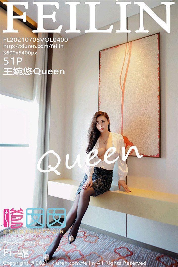 [FEILIN嗲囡囡]2021.07.05 VOL.400 王婉悠Queen[51+1P/527M]