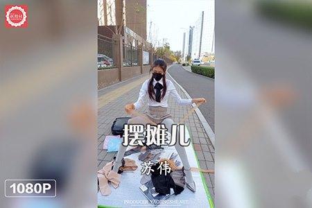 [妖精社视频]H2110《苏伟-摆摊儿》[1V/801M]