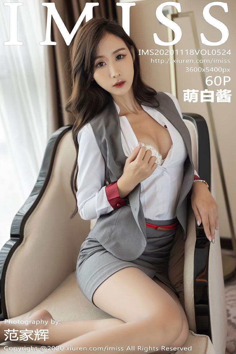 [IMISS爱蜜社]2020.11.18 VOL.524 萌白酱[60+1P/499M]