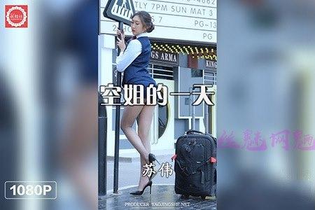 [妖精社视频]H2041《苏伟-空姐的一天》[1V/751M]