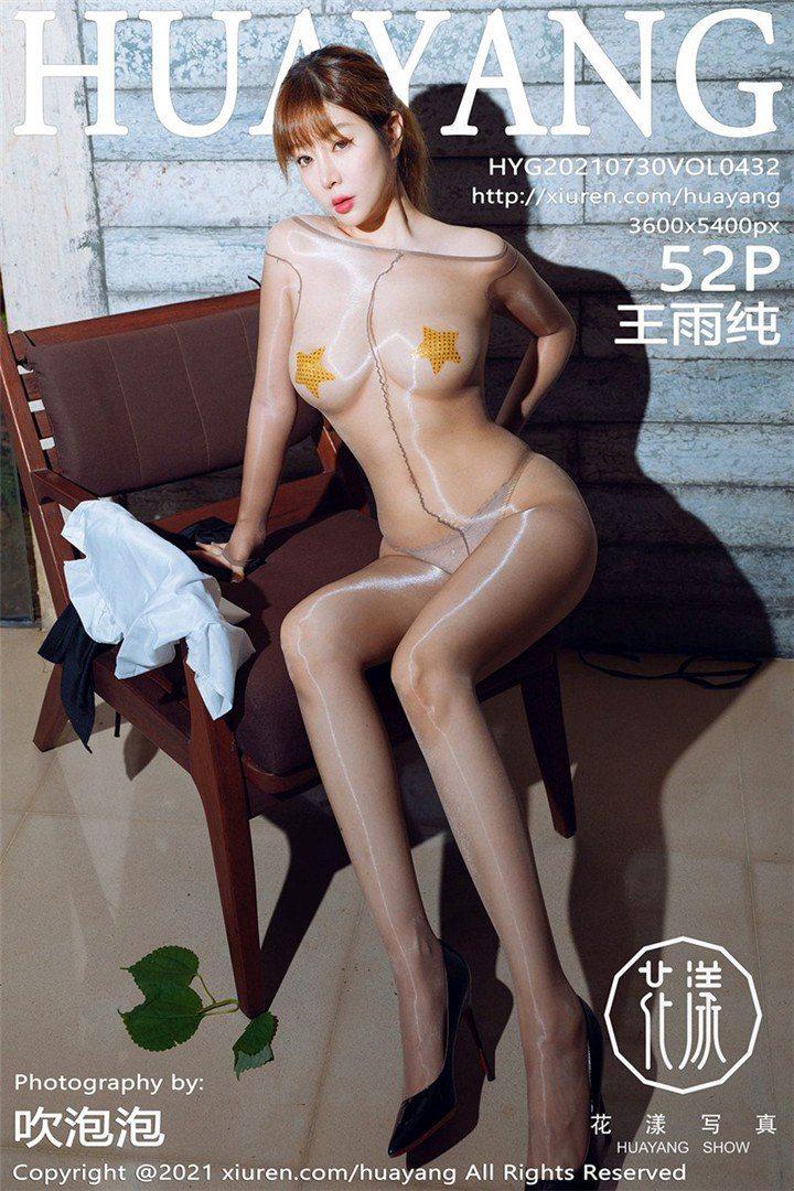 [HuaYang花漾]2021.07.30 VOL.432 王雨纯[51+1P/754M]