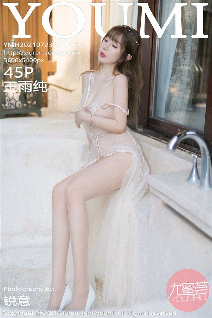 [YOUMI尤蜜荟]2021.07.23 VOL.672 王雨纯[45+1P/433M]