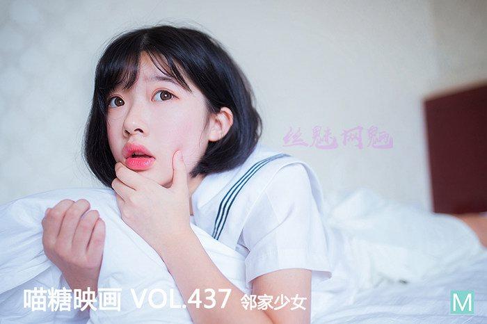 [喵糖映画]VOL.437 邻家少女[30P/163M]
