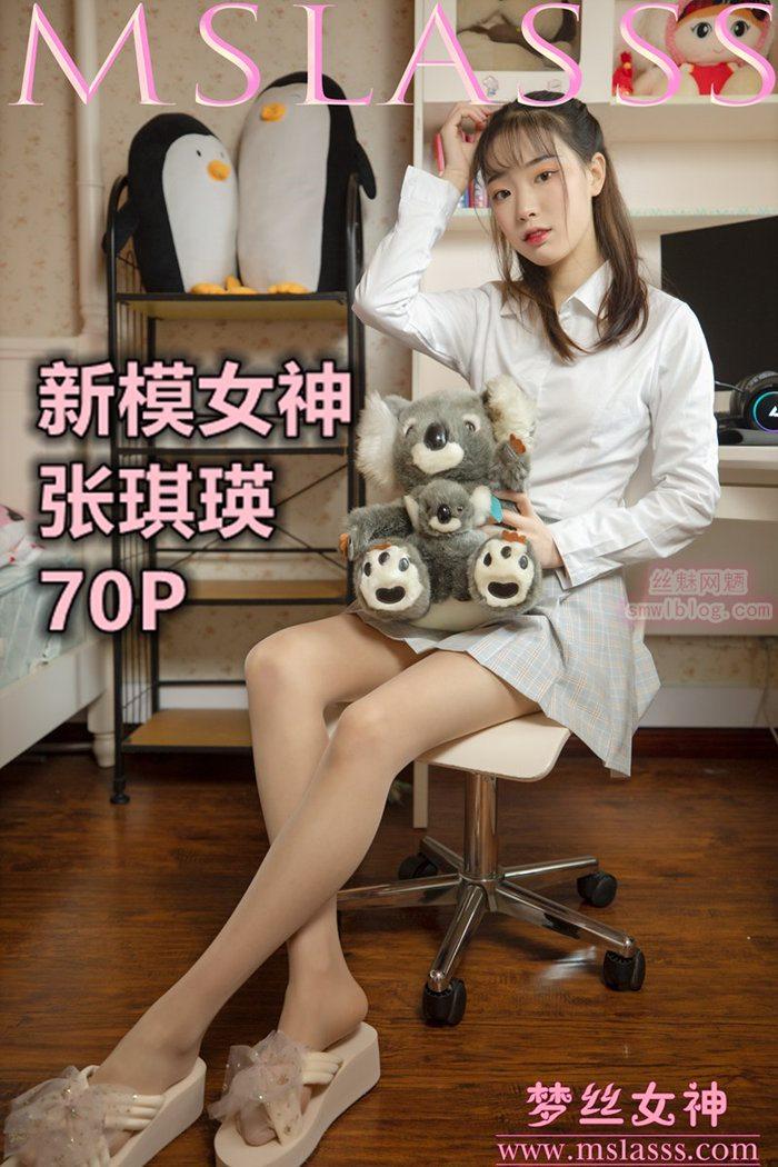 [MSLASS梦丝女神]《新模女神—张琪瑛》[67+1P/506M]