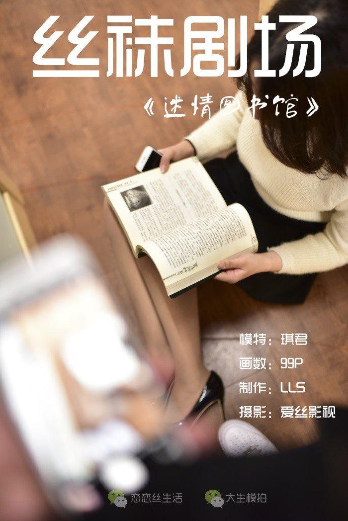 [大生模拍]丝袜剧场 迷情图书馆[98P/1.31G]