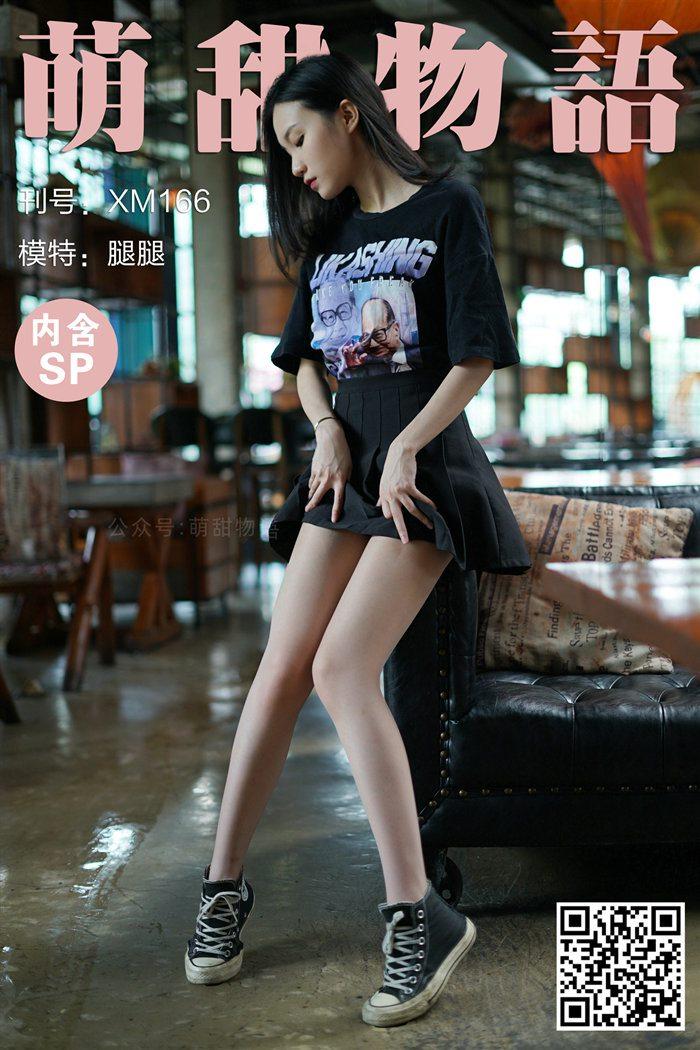 [萌甜物语]XM166《包场咖啡厅-腿腿》[104+1P+1V/310M]