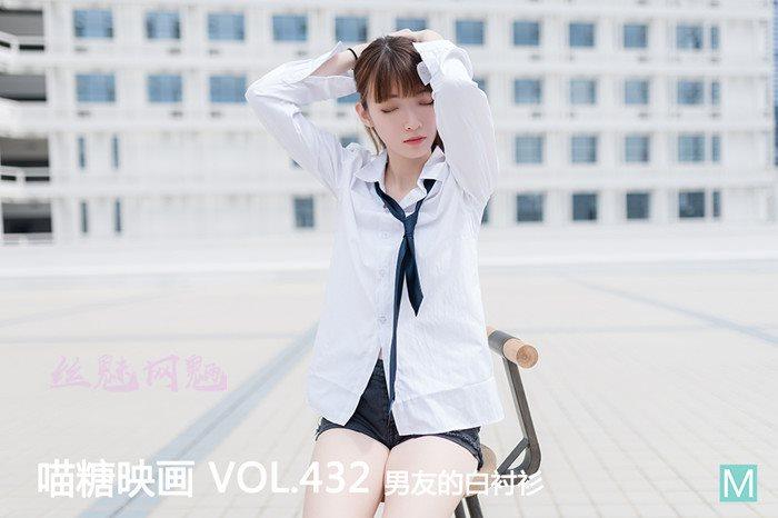 [喵糖映画]VOL.432 男友的白衬衫[47P/236M]