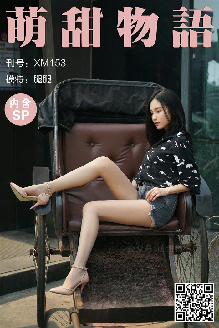 [萌甜物语]XM153《坐稳了,出发了!-腿腿》[99+1P+1V/784M]