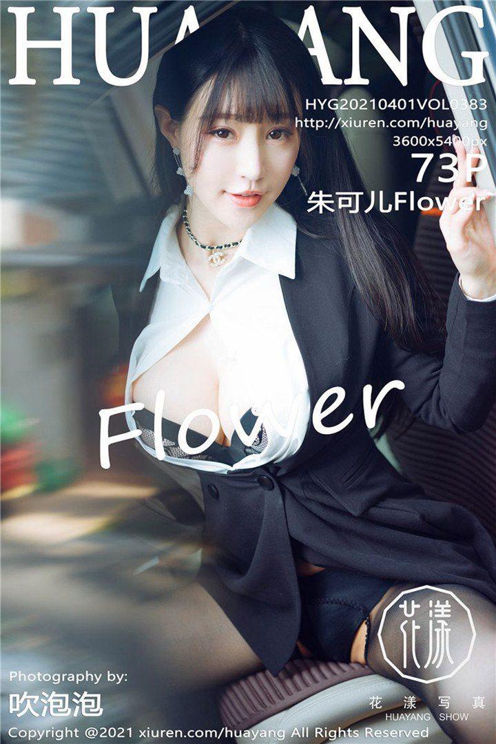[HuaYang花漾]2021.04.01 VOL.383 朱可儿Flower[73+1P/809M]