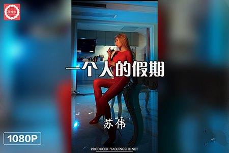 [妖精社视频]H2105《苏伟-一个人的假期》[1V/555M]