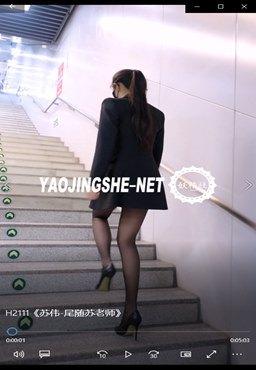 [妖精社视频]H2111《苏伟-尾随苏老师》[1V/735M]