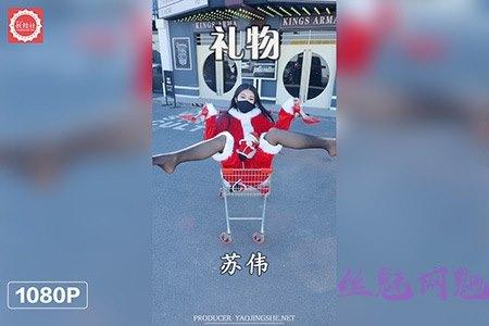 [妖精社视频]H2101《苏伟-礼物》[1V/544M]