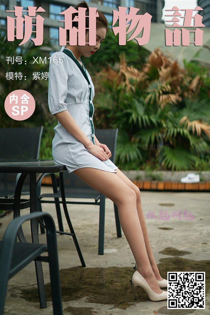 [萌甜物语]XM165《是衬衣,还是裙子?-紫婷》[101+1P+1V/925M]