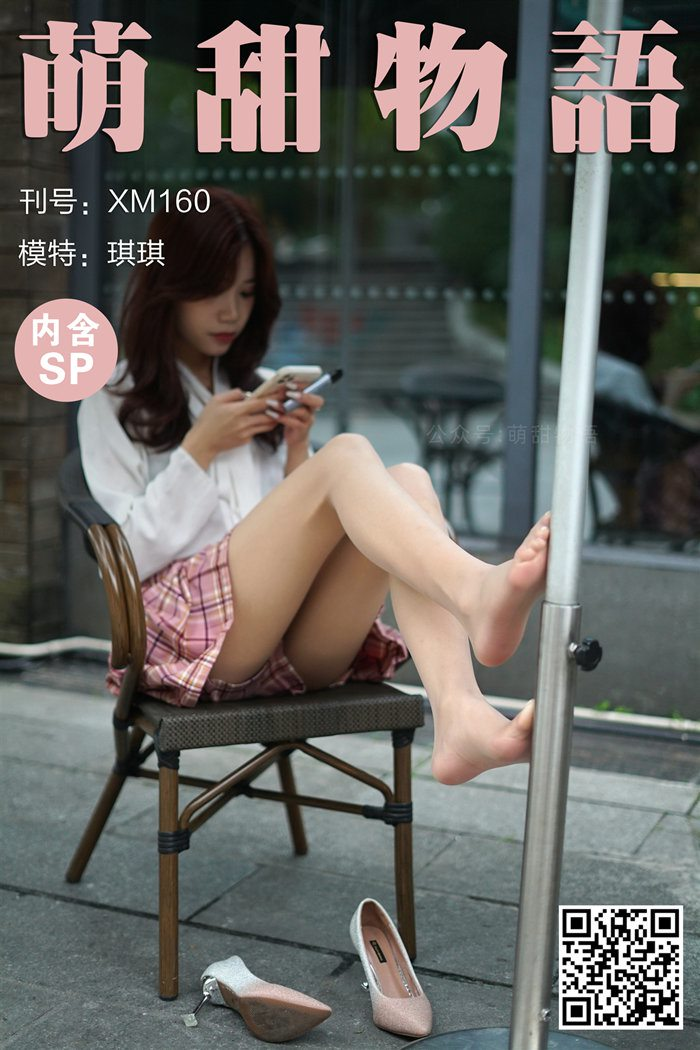 [萌甜物语]XM160《红发热辣辣-琪琪》[91+1P+1V/824M]