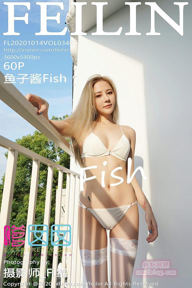 [FEILIN嗲囡囡]2020.10.14 VOL.346 鱼子酱Fish[60+1P/456M]