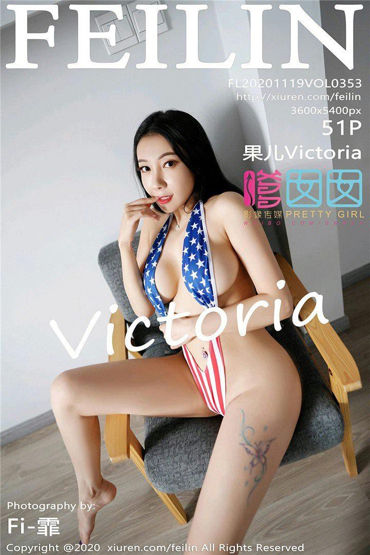 [FEILIN嗲囡囡]2020.11.19 VOL.353 果儿Victoria[51+1P/436M]