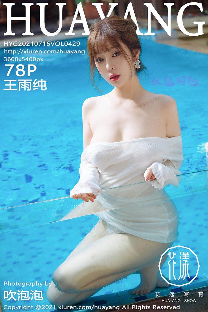 [HuaYang花漾]2021.07.16 VOL.429 王雨纯[78+1P/0.97G]