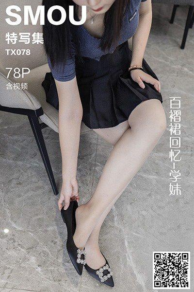 [丝慕特写集]TX078《百褶裙回忆-学妹》[78P+1V/165M]