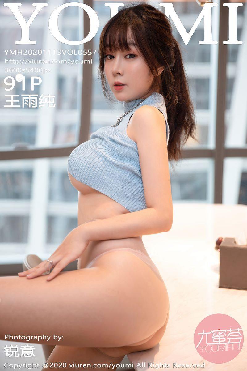 [YOUMI尤蜜荟]2020.11.13 VOL.557 王雨纯[91+1P/803M]
