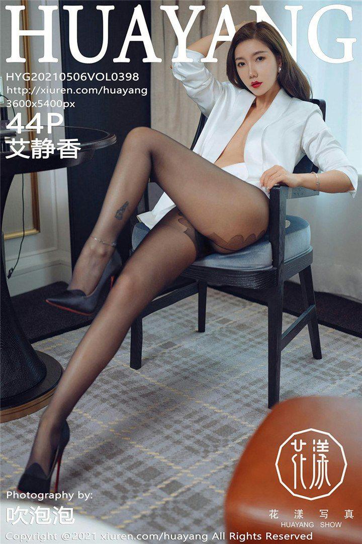 [HuaYang花漾]2021.05.06 VOL.398 艾静香[44+1P/475M]