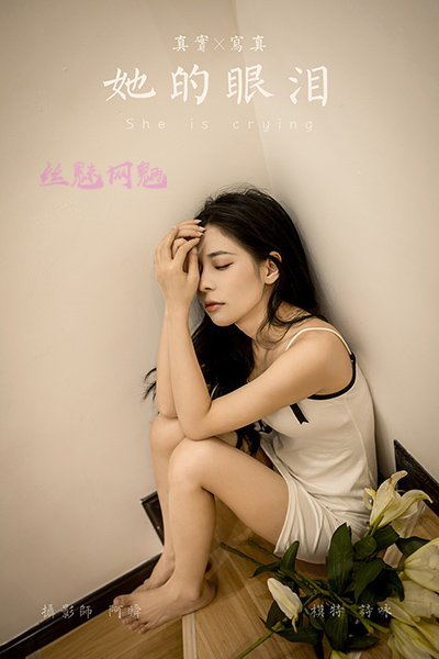 [YALAYI雅拉伊]2021.07.26 No.821 她的眼泪 诗咏[41+1P/425M]