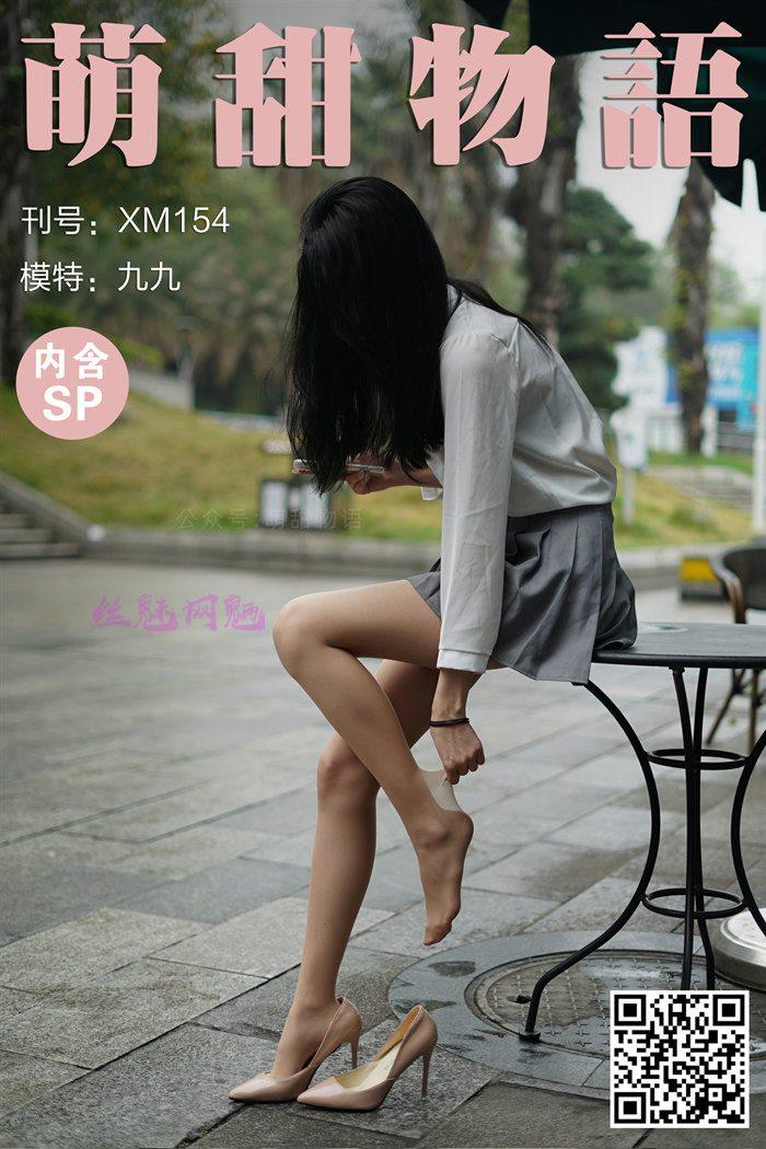 [萌甜物语]XM154《百褶裙下的美-腿腿》[104+1P+1V/826M]