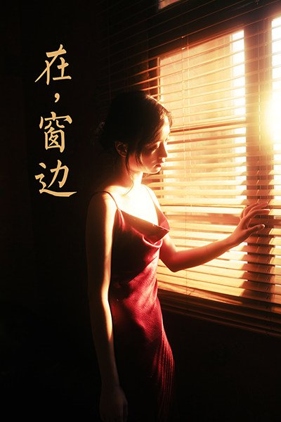 [YALAYI雅拉伊]2021.05.11 No.793 在窗边 京京[36+1P/454M]